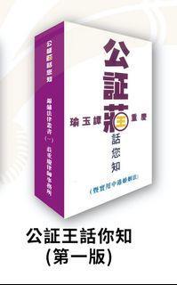公証王話你知 (第一版) 中國公證 國際公証 律師行香港律師 Notary Public 莊重慶律師事務所