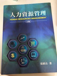 人力資源管理 五版