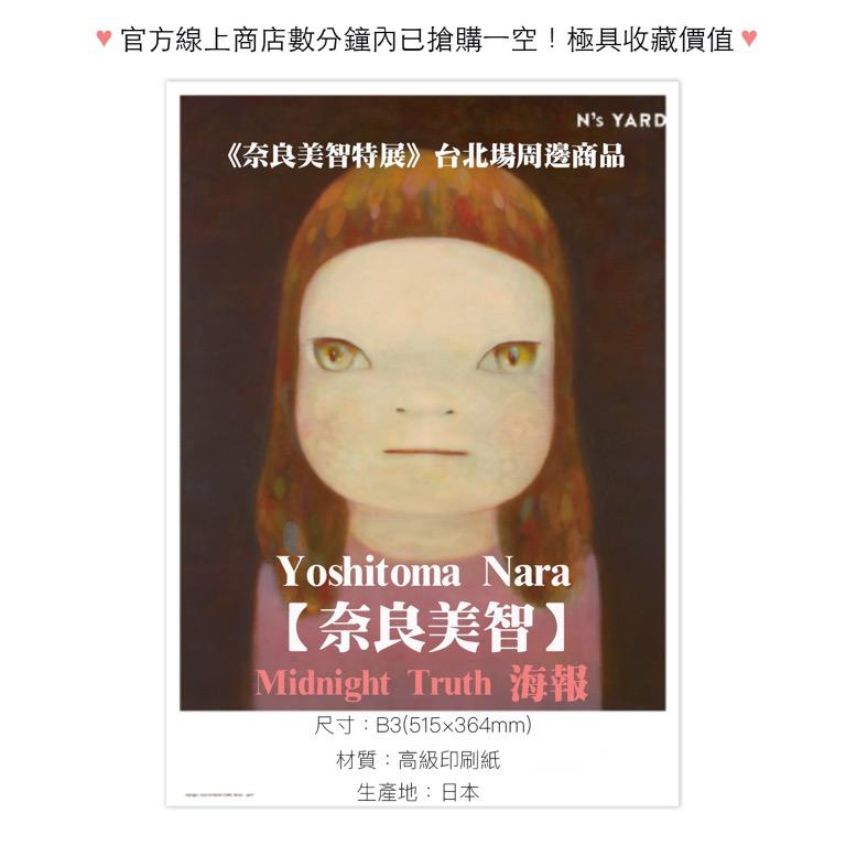 """奈良美智 """"Midnight Truth"""" 海報 ——《奈良美智特展》台北場周邊商品♥"""