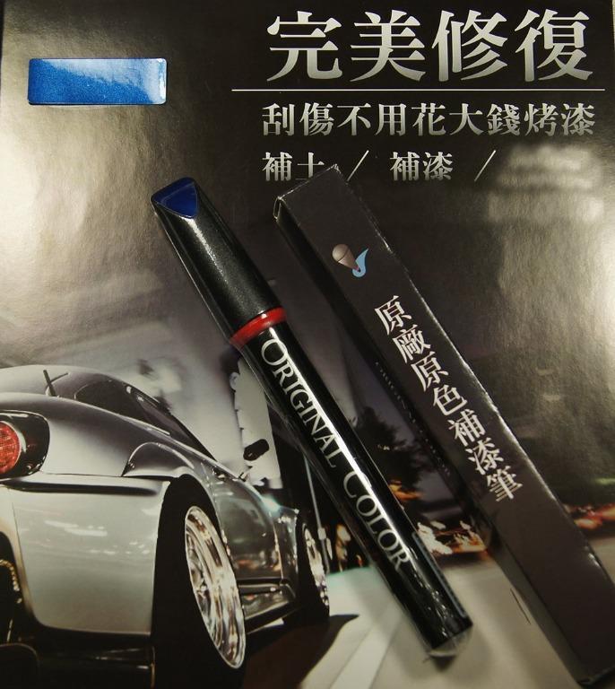 SKODA原色車漆補漆筆-客製專用色號款 RS藍 Race Blue 客訂調漆專用色號補漆筆 色號.8X8X