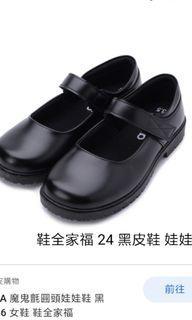 鞋全家福 24號 黑皮鞋 娃娃鞋 學生鞋