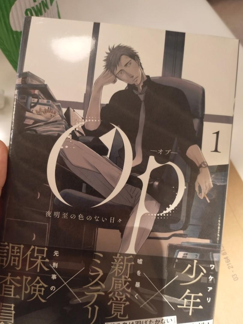 Op: Yoake Itaru no Iro no Nai Hibi by Yoneda Kou