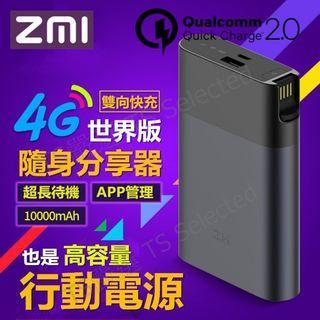 ZMI 4G LTE 口袋 WIFI 分享器 QC2.0 快充 行動 電源 無線 熱點 寬頻 網路 IP 路由器 高容量 高速 AP USB 網卡 隨身 基地台 可攜式 台灣之星 中華電信 遠傳電信 台灣大哥大 亞太電信 pocket router