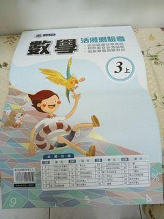 2本數學考卷(三四年級)
