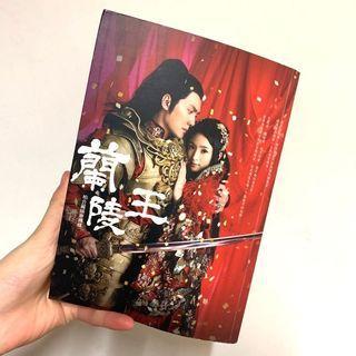 蘭陵王 小說
