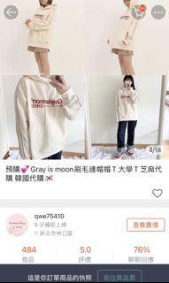 Gray is moon刷毛連帽帽T 大學T 米白