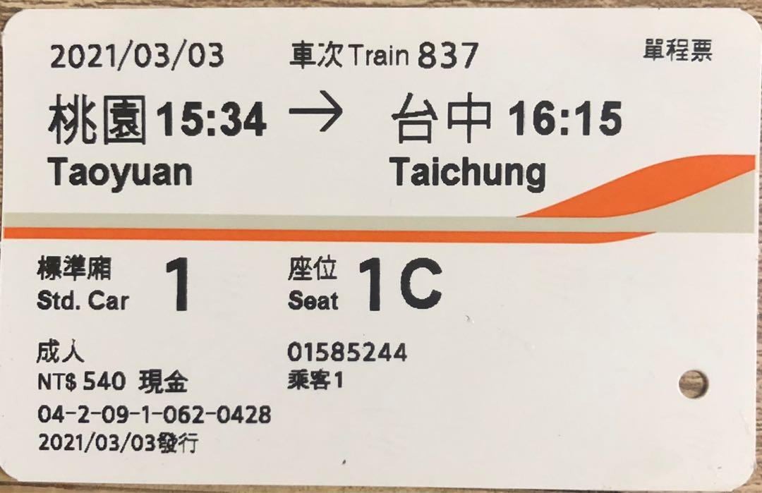 高鐵票根(110/03/03桃園-台中)