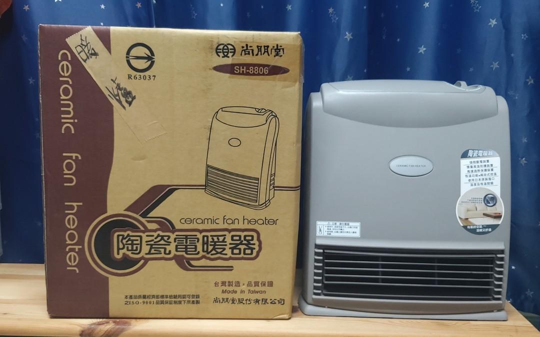 尚朋堂陶瓷電暖器SH-8806