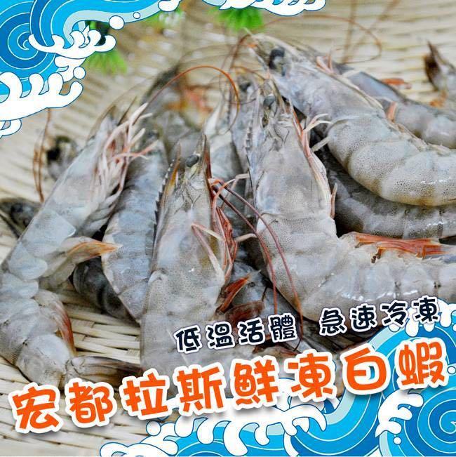 宏都拉斯鮮凍白蝦 40-50 (1盒1Kg) 310元 便宜賣喔! 😄