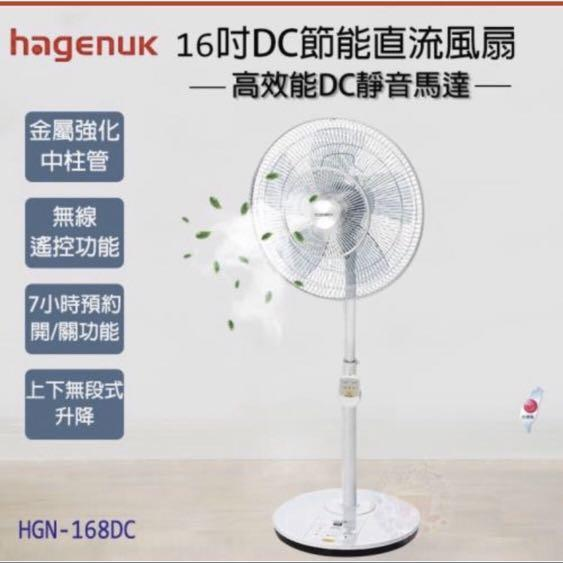 哈根諾克 16吋DC節能直流馬達立扇 HGN-168DC
