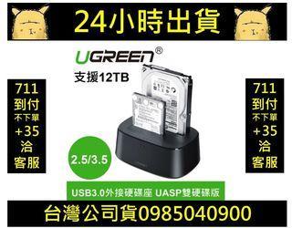 綠聯 2.5/3.5 USB3.0外接硬碟座【全新台灣公司貨】