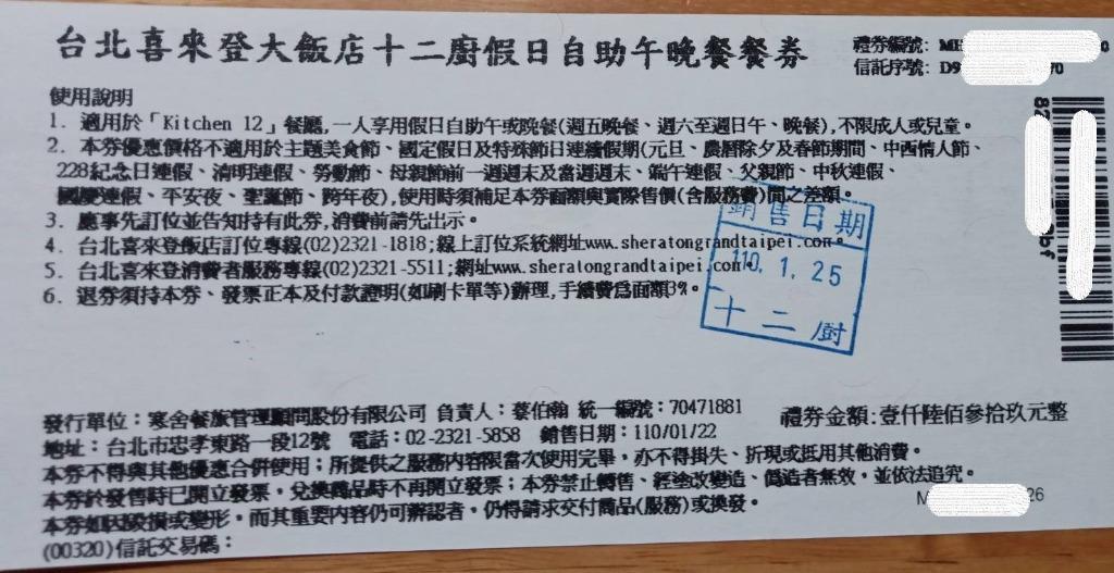 台北喜來登大飯店十二廚 假日自助午晚餐餐券 (2張)