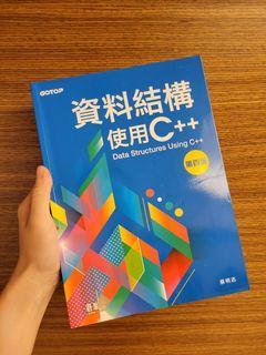 資料結構C++