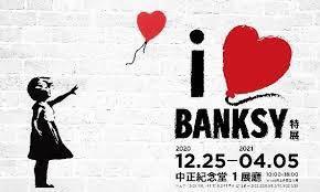 馬上給票❗️不用等❗️I ❤️ Banksy 展覽 ❗️免運❗️票 Bansky Banski 氣球女孩 塗鴉 抗議 展覽
