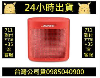 SoundLink Color藍牙揚聲器 II 【全新台灣公司貨】