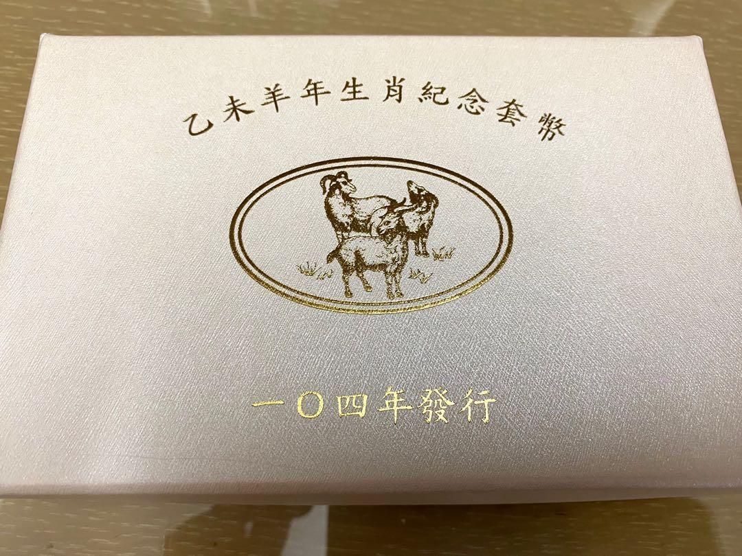 💰🐑中央銀行104年羊年套幣