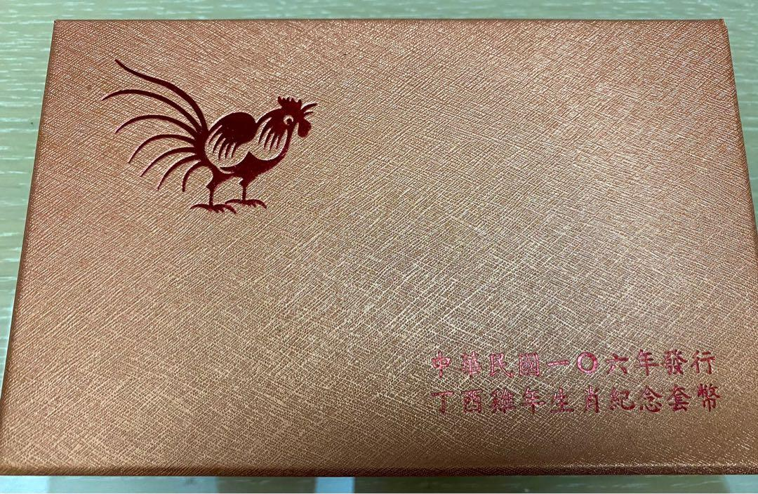 💰🐤中央銀行106年雞年套幣