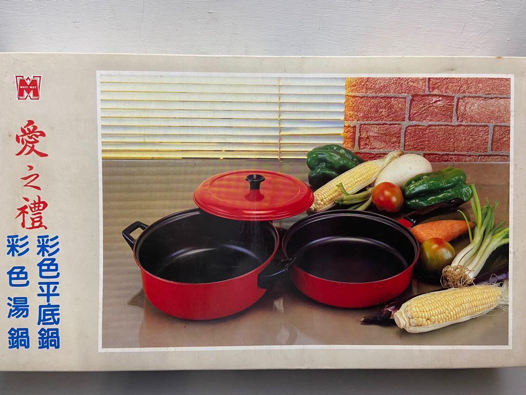 全新彩色平底鍋&湯鍋