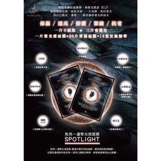 聚光燈面膜 轉賣/片 面膜6、膠囊4
