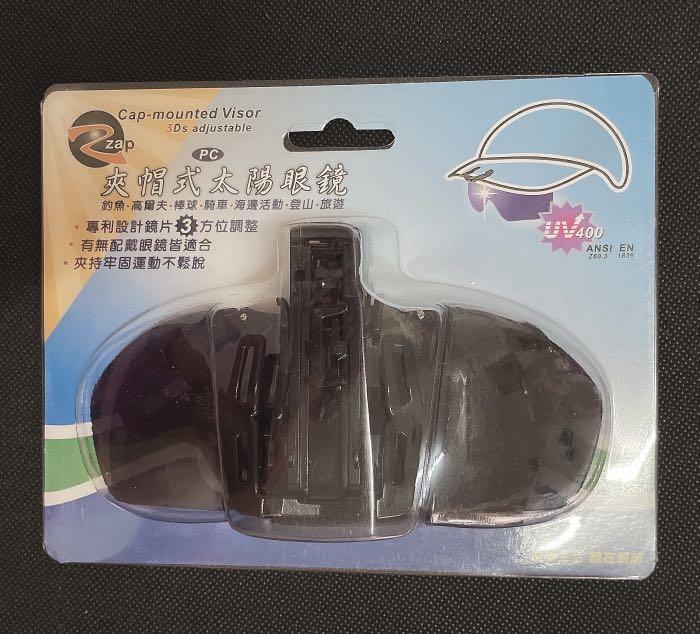 全新 台灣製 夾帽式太陽眼鏡