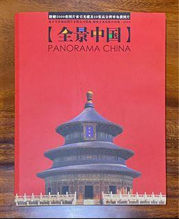[二手書/攝影]全景中國 攝影集 附光碟