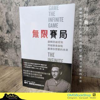 [現貨]無限賽局:翻轉思維框架,突破勝負盲點,贏得你想要的未來 THE INFINITE GAME