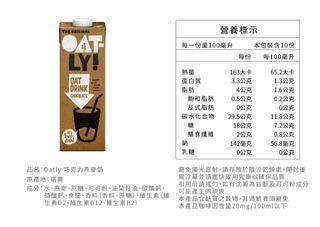 🇸🇪瑞典Oatly(私訊免運)巧克力.原味燕麥奶
