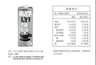 🇸🇪瑞典Oatly(私訊免運)咖啡師燕麥奶