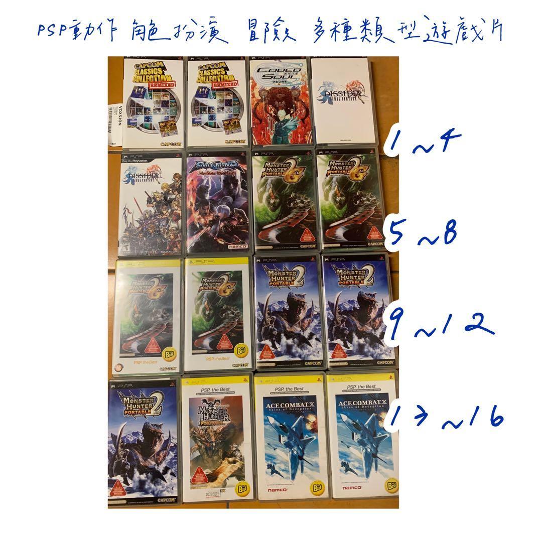💰快速出貨點進來有很多片PSP動作 角色扮演 冒險 多種類型遊戲片