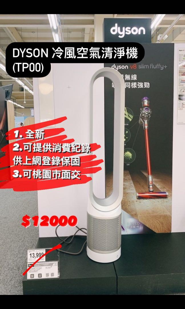 Dyson 涼感空氣清淨機TP00