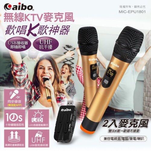 全新K歌體驗『aibo歡唱K歌神器 專業UHF無線KTV麥克風組』