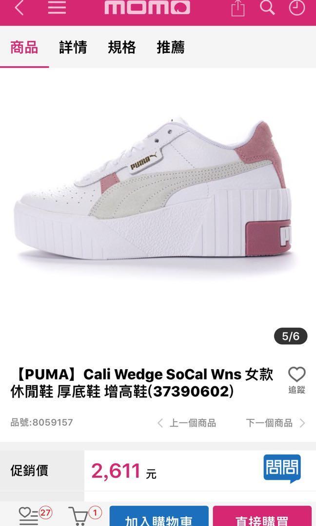 Puma 休閒鞋