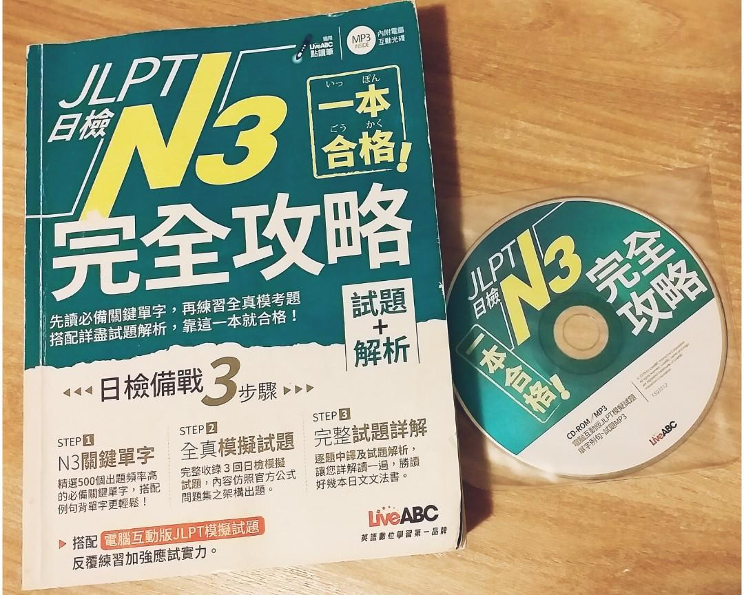 非本科系 也能考上N3 ,強力推薦🙋♀️