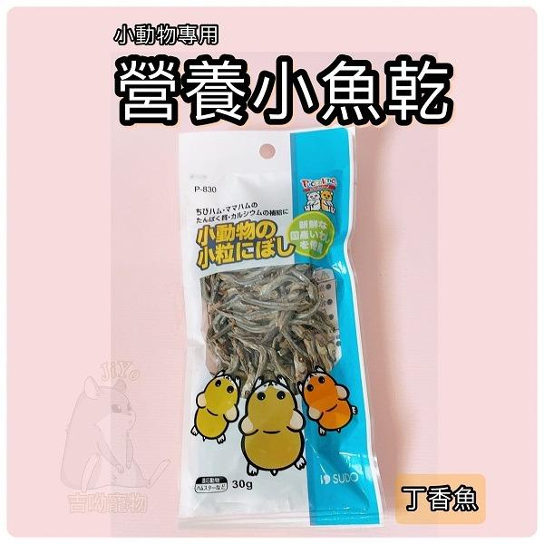 日本SUDO鼠用小魚乾 丁香魚乾 高鈣 無鹽 倉鼠點心