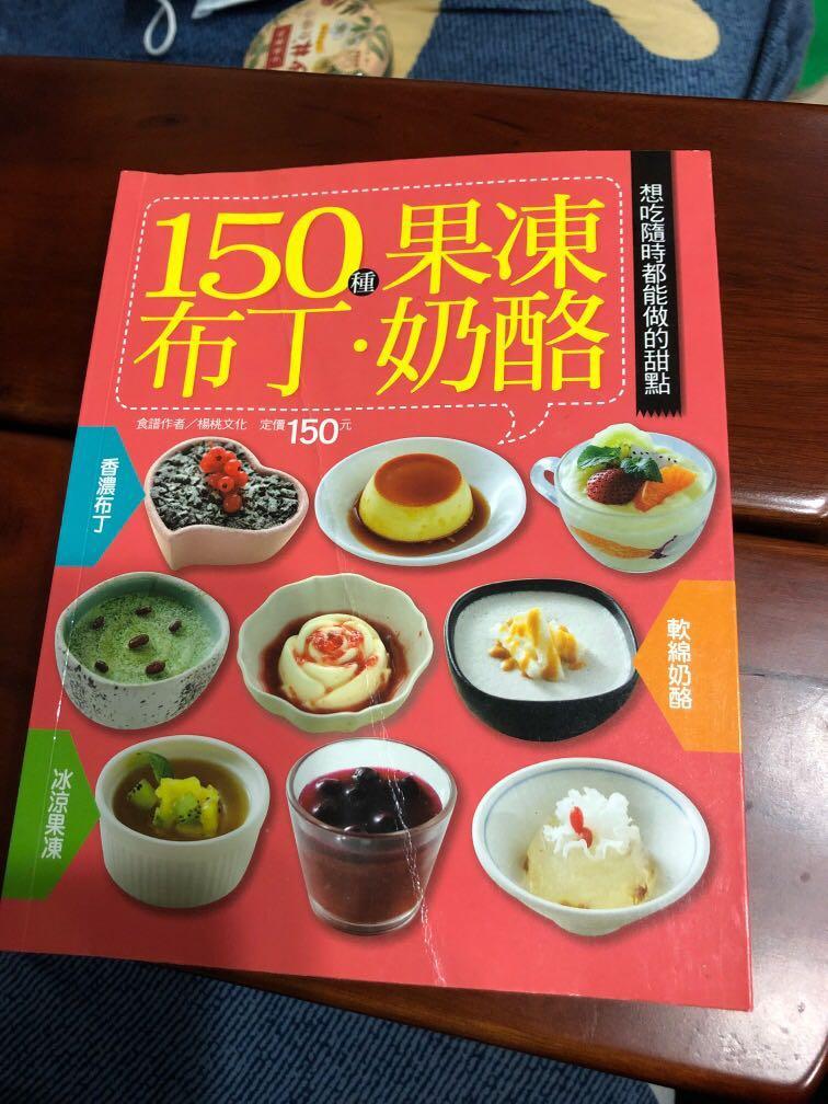 150 種 果凍 奶酪 布丁 食譜