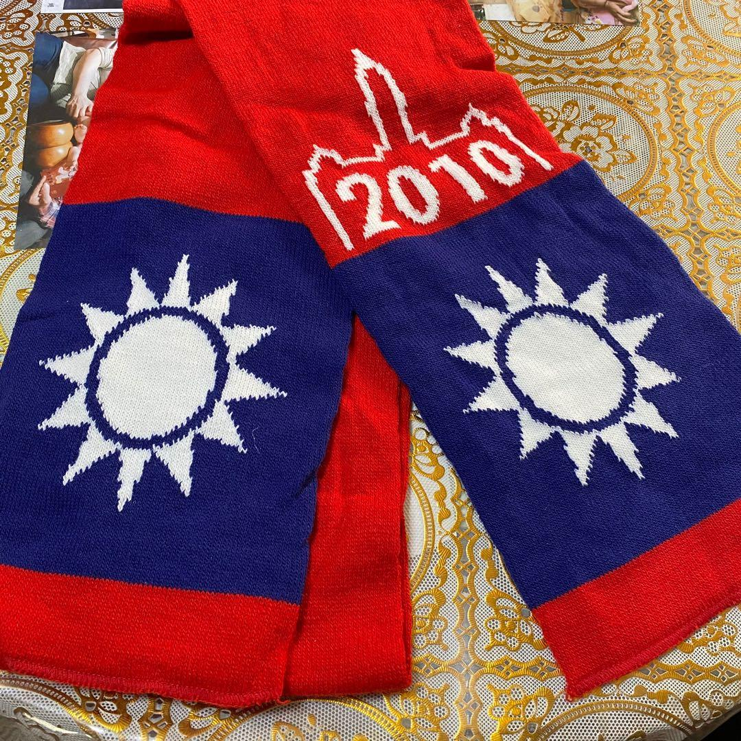 ✌️2010中華民國 紀念國旗圍巾 元旦升旗典禮紀念圍巾