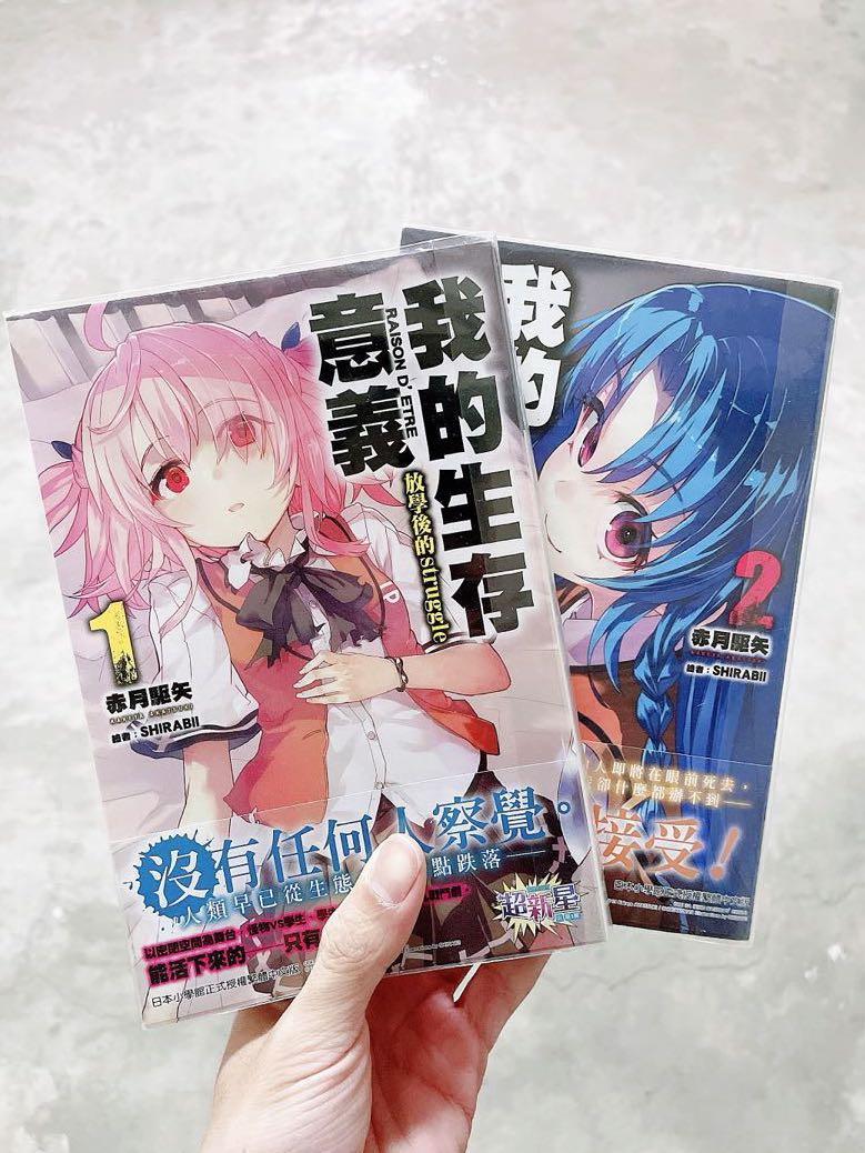 2本300 二手輕小說《售完就沒》我的生存意義1、2集 - 赤月驅矢(KAKEYA AKATSUKI) 尖端出版社