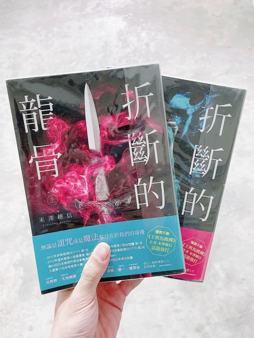 2本400 二手小說《售完就沒》折斷的龍骨 - 米澤穗信 折れた竜骨(古籍研究社系列 作者)尖端出版社