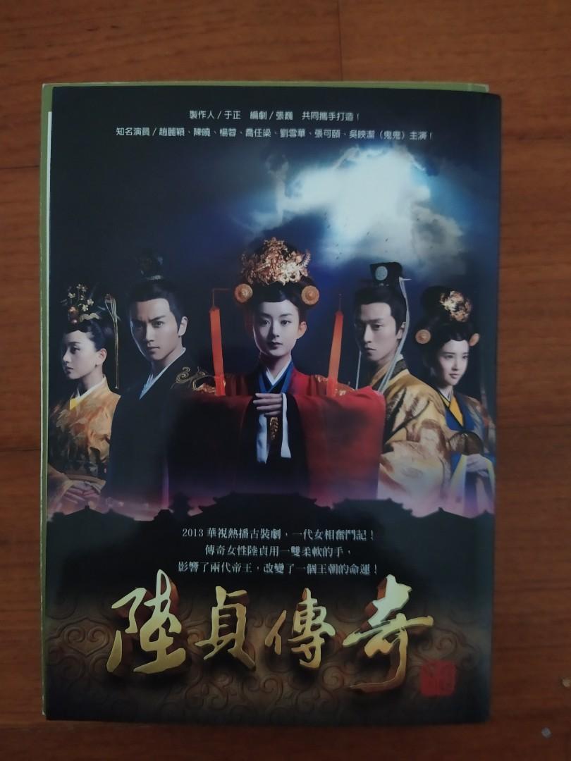 陸貞傳奇系列小說