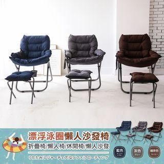 【漂浮泳圈懶人沙發椅】折疊椅/懶人椅/休閒椅/懶人沙發(可拆洗)