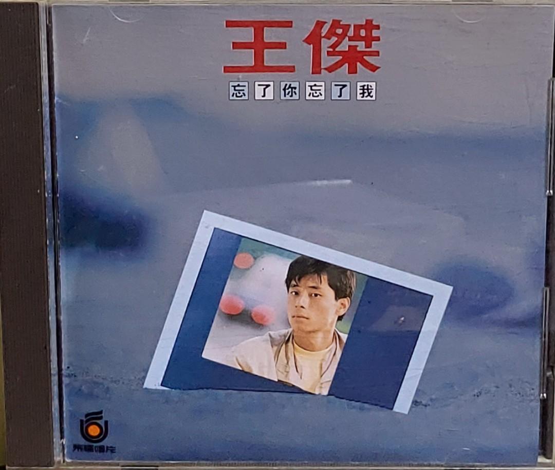 王傑-忘了你忘了我 T111-3767 01