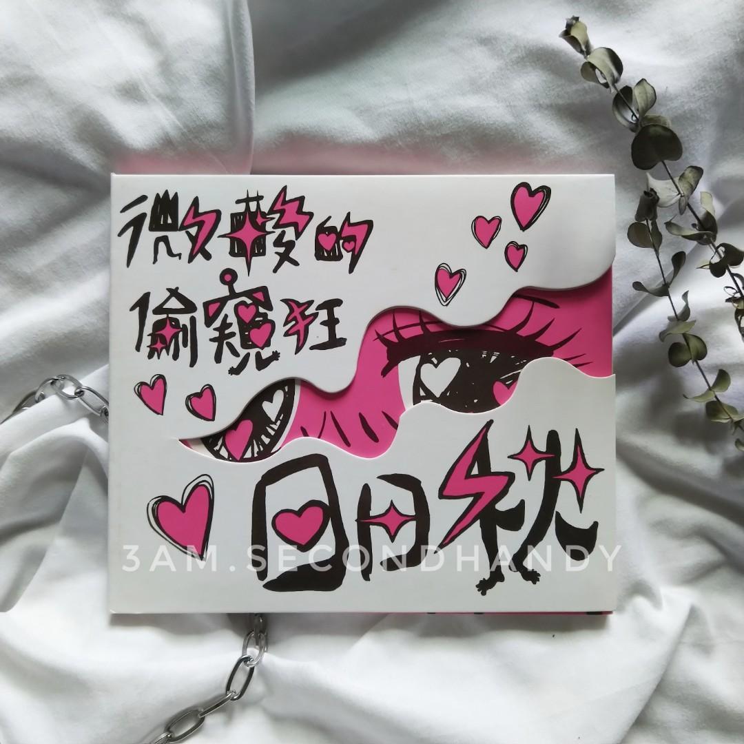 微酸的偷窺狂 日日秋 專輯CD 台灣樂團 獨立樂團