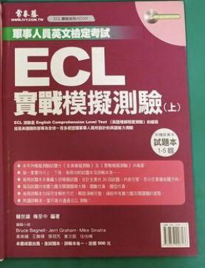 二手 ECL實戰模擬測驗試題本(上)