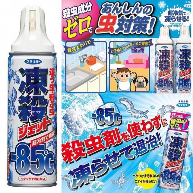 日本FUMAKILLA急凍殺蟲劑, 其他, 其他- Carousell