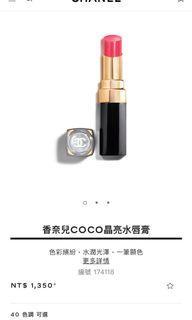 Chanel香奈兒coco晶亮水唇膏