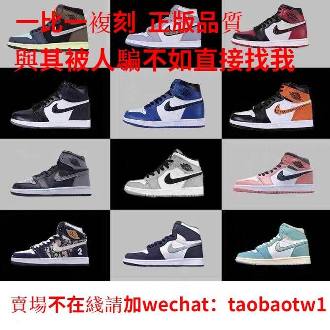 配適Nike耐吉 空軍一號 喬丹 鞋帶