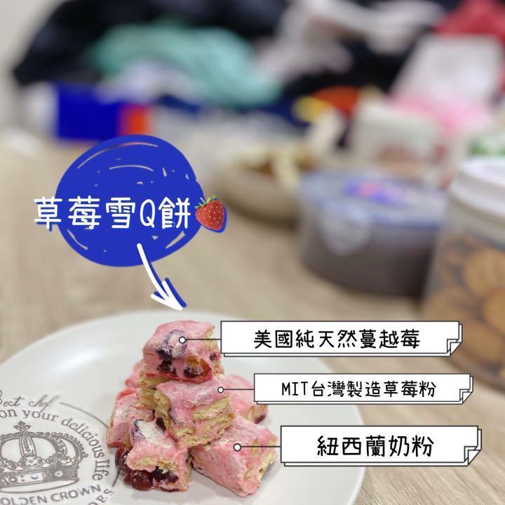 🔥超熱賣雪Q餅🍪