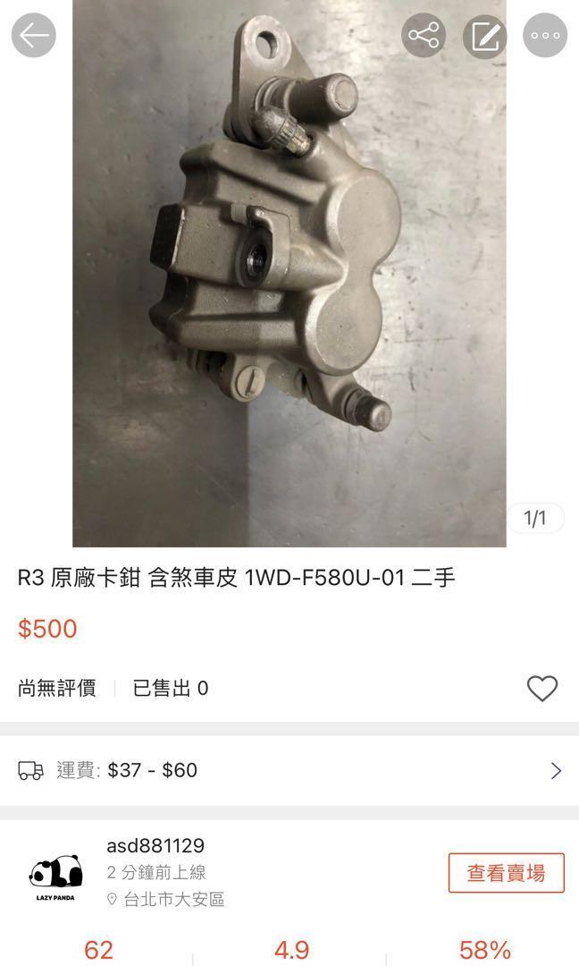 R3 原廠卡鉗 含煞車皮 1WD-F580U-01 二手