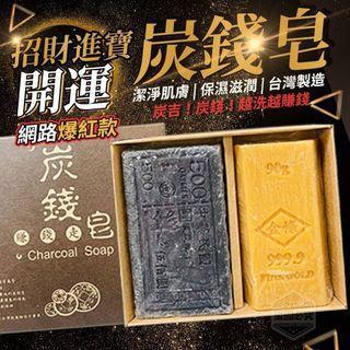 現貨-TPY-台灣製造招財進寶開運炭錢皂