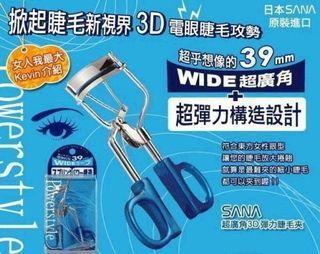 日本3D超廣角彈力睫毛夾